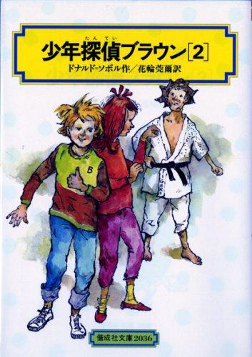 少年探偵ブラウン(2) (偕成社文庫2036)の詳細を見る