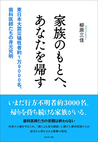 家族のもとへ、あなたを帰す: 東日本大震災犠牲者約1万9000名、歯科医師たちの身元究明の詳細を見る