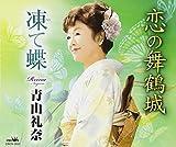 恋の舞鶴城/凍て蝶