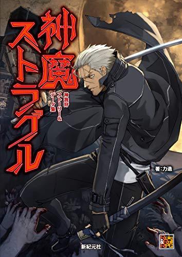 神我狩 ストーリー&データ集 神魔ストラグル (Role&Roll RPG)