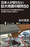 日本人が知りたい巨大地震の疑問50 東北地方太平洋沖地震の原因から首都圏大地震の予測まで (サイエンス・アイ新書)