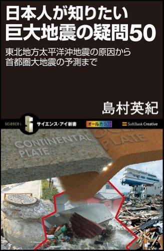 日本人が知りたい巨大地震の疑問50 (サイエンス・アイ新書)の詳細を見る