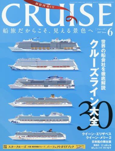 CRUISE(クルーズ) 2017年 06 月号 [雑誌]