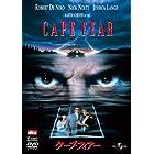 ケープ・フィアー [DVD]