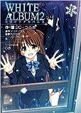 WHITE ALBUM2 コミック 1-3巻セット