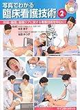 写真でわかる臨床看護技術 2 呼吸・循環、創傷ケアに関する看護技術を中心に! (写真でわかるシリーズ)