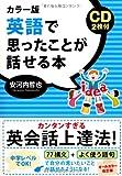 カラー版 CD2枚付 英語で思ったことが話せる本
