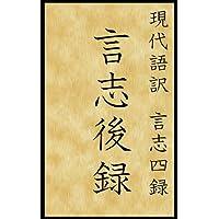 現代語訳 言志四録 言志後録 (現代語訳文庫)