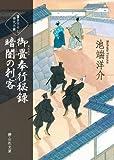 御畳奉行秘録 暗闇の刺客 (静山社文庫)