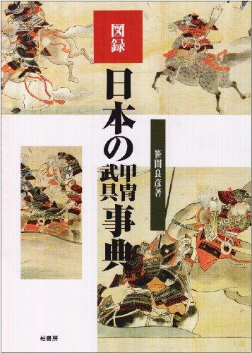 図録日本の甲冑武具事典の詳細を見る