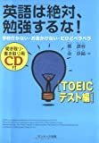英語は絶対、勉強するな! TOEICテスト編