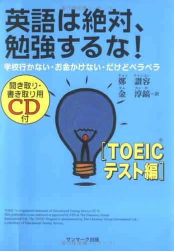 英語は絶対、勉強するな! TOEICテスト編の詳細を見る