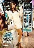 突撃! 単体女優神咲詩織が噂の風俗店に体当たりガチ潜入リポート!  アイデアポケット [DVD]