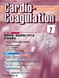 Cardio-Coagulation 2015年7月号(Vol.2 No.2) [雑誌]