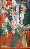 スイート・ホーム―TOKYOジャンクシリーズ (ビーボーイノベルズ)