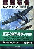 宣戦布告 (ハヤカワ文庫NV)