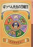 ぽっぺん先生の日曜日 (岩波少年文庫)