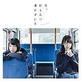 大人への近道♪乃木坂46のCDジャケット