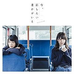 大人への近道♪乃木坂46