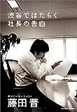 渋谷ではたらく社長の告白 画像