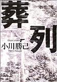 葬列 (角川文庫)