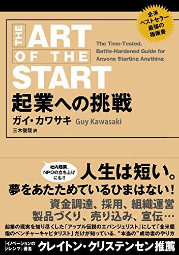 起業への挑戦 ガイ・カワサキ