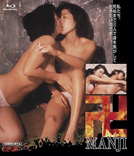 卍 まんじ [Blu-ray]