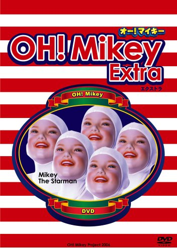 OH!Mikey Extra. [DVD]の詳細を見る