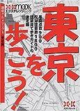 東京を歩こう! 建築グルメマップ (1) 東京編 (エクスナレッジムック) 画像