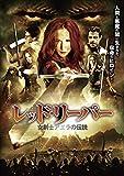 レッド・リーパー 女剣士アエラの伝説[DVD]