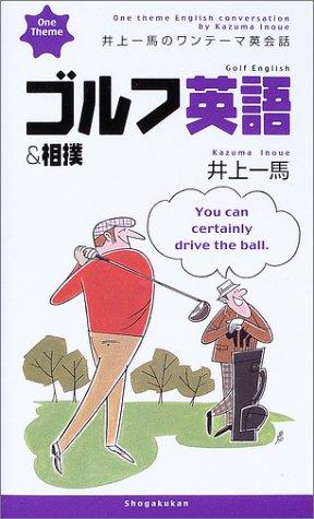 井上一馬のワンテーマ英会話 ゴルフ英語&相撲