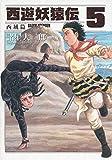 西遊妖猿伝 西域篇(5) (モーニング KC)