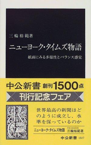 ニューヨーク・タイムズ物語―紙面にみる多様性とバランス感覚 (中公新書 (1507))
