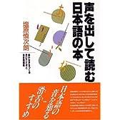 声を出して読む日本語の本―豊かな声をつくる早口ことばと滑舌例題集