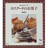 カスタードのお菓子 (おいしいホームメイドシリーズ)