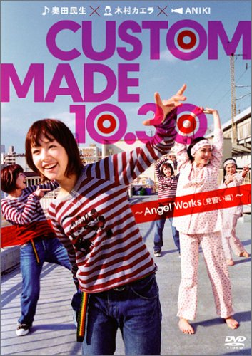CUSTOM MADE 10.30 ~Angel Works ~(見習い編)~ [DVD]
