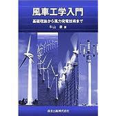 風車工学入門―基礎理論から風力発電技術まで