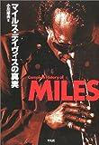 マイルス・デイヴィスの真実