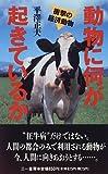 動物に何が起きているか―衝撃の経済動物 (三一新書)