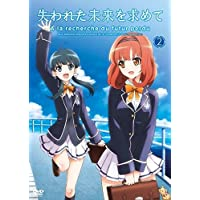 「失われた未来を求めて」DVD 2