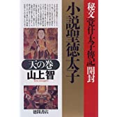 小説聖徳太子―秘文「覚什・太子伝記」開封〈天の巻〉
