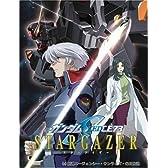 機動戦士ガンダムSEED C.E.73-STARGAZER- [DVD]