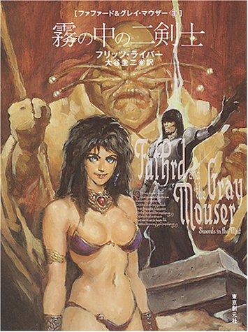 霧の中の二剣士 (創元推理文庫—ファファード&グレイ・マウザーシリーズ (625‐4))