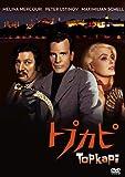 トプカピ[DVD]