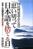 国民性変革のために「思い切って日本語を捨てる日」―日本人の国民性では駄目だ!
