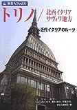旅名人ブックス14 トリノ/北西イタリア/サヴォワ地方3版