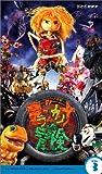 スーパー人形劇 ドラムカンナの冒険 Vol.3 [VHS]