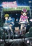 南鎌倉高校女子自転車部 VOL.3[DSTD-09673][DVD] 製品画像