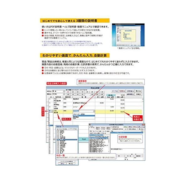 でき太 現金・預金出納帳 12の紹介画像3