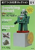 紙でつくる北原コレクション〈01〉スモーキングロボット+クリッパー+装甲車